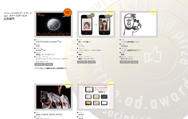 Tokyo Interactive Awards
