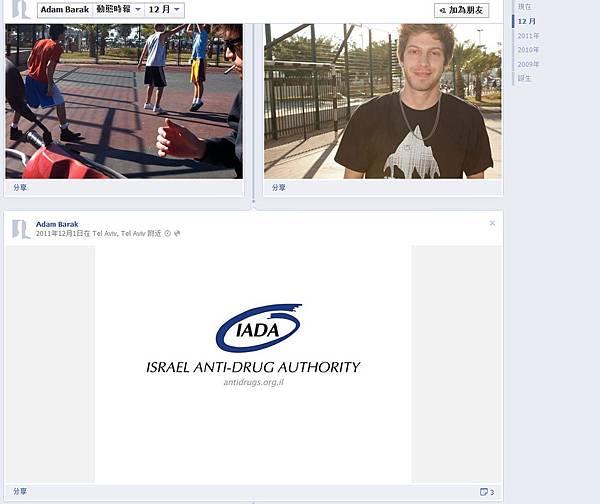 Facebook 行銷活動 IADA 以色列反毒活動
