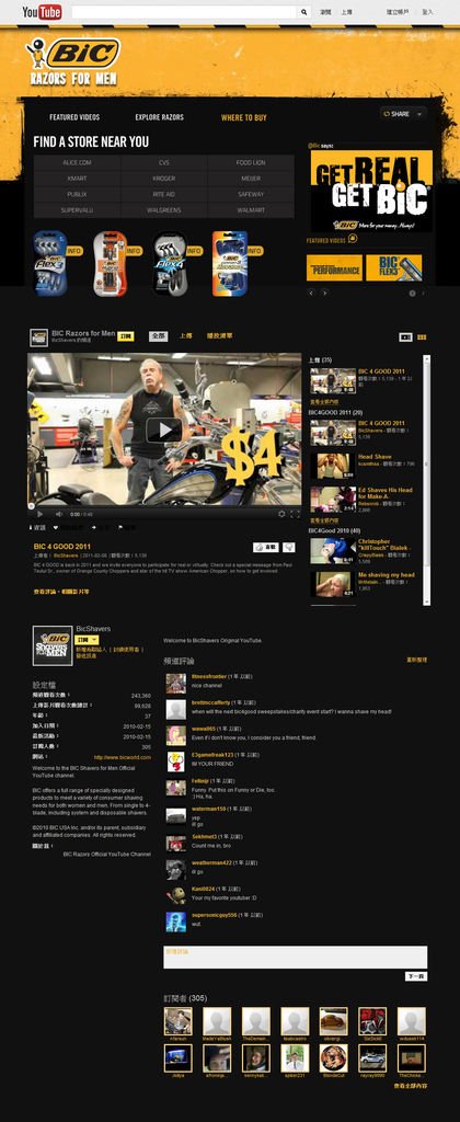 BIC YouTube Homepage