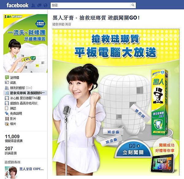 Facebook 行銷活動 黑人牙膏牙齒疊疊樂