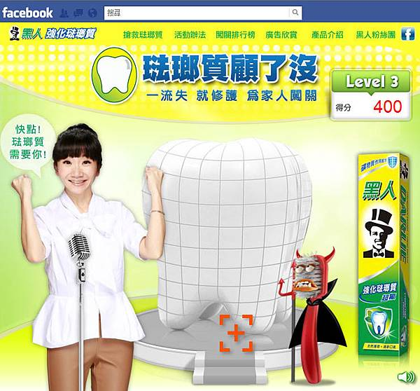 黑人牙膏 搶救琺瑯質 Facebook闖關GO!