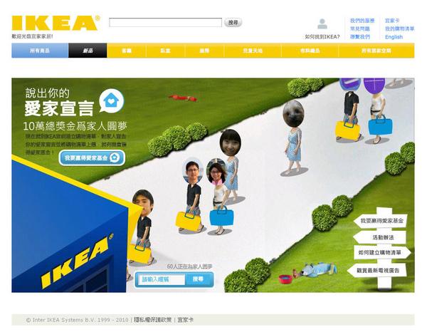 IKEA2011新品上市 十萬愛家基金等你拿!