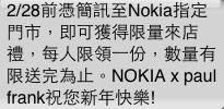智慧手機 NOKIA x paul frank 絕配