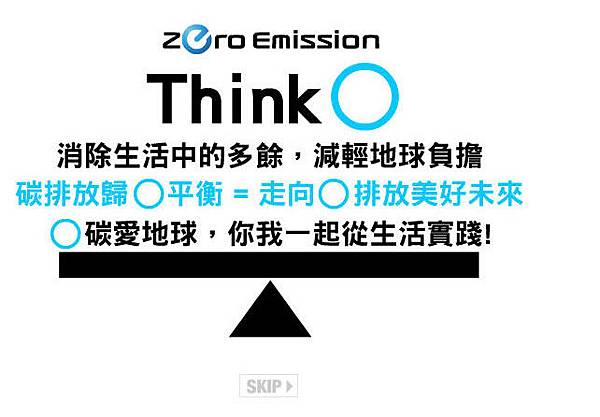 Nisson Zero Emission 0 排放的美好未來 Leaf