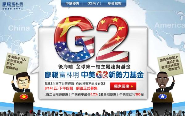 G2中美新勢力基金