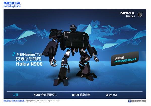 Nokia N900上線 - 最激變形手機俠