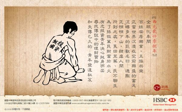 匯豐中華青年發達秘笈