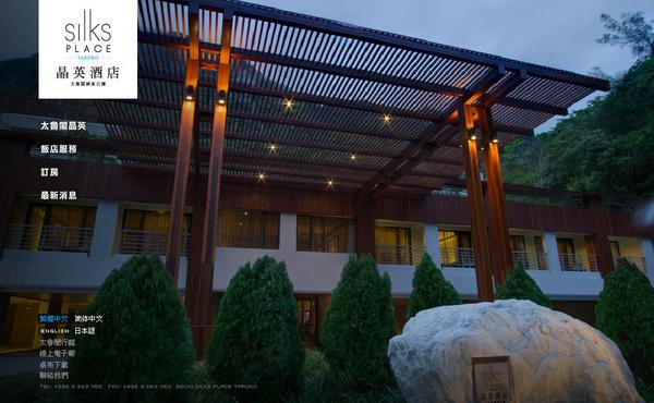 Silks Place Taroko 太魯閣晶英酒店