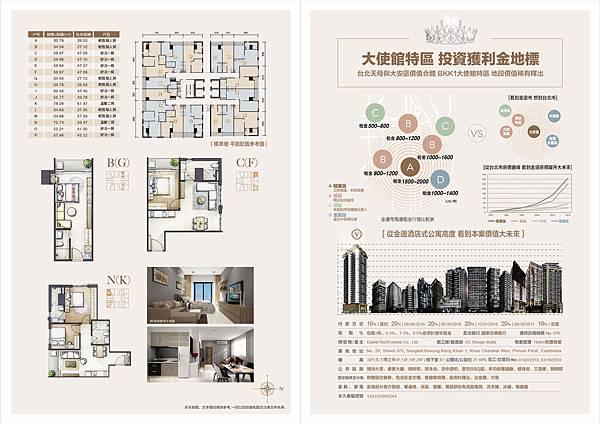 A3折頁海報-繁體0905-02.jpg