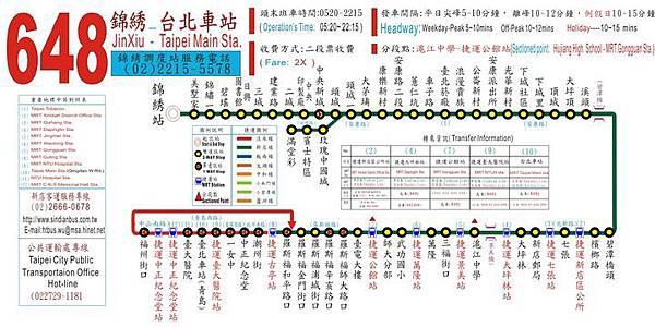 錦繡山莊-北車站