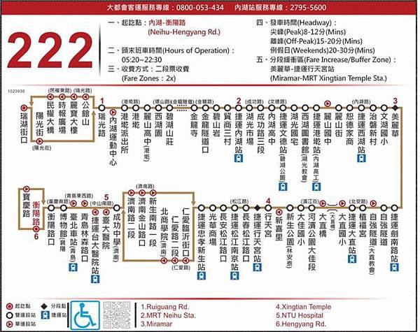 222公車