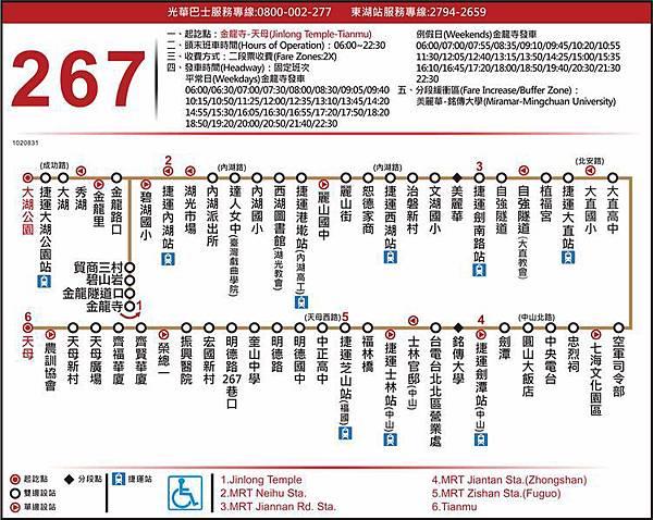 267公車