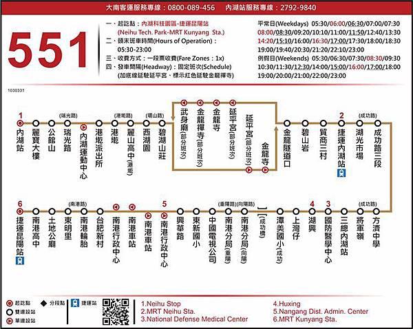 551公車