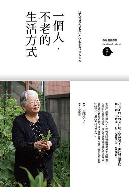 一個人,不老的生活封面