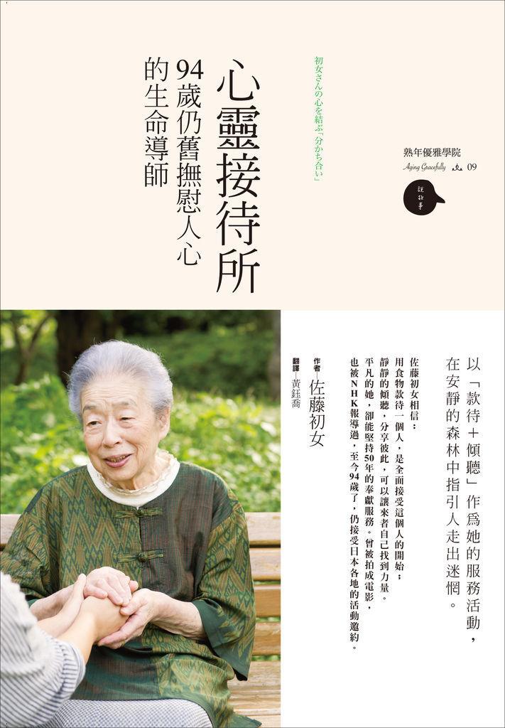 心靈接待所-94歲仍舊撫慰人心的生命導師