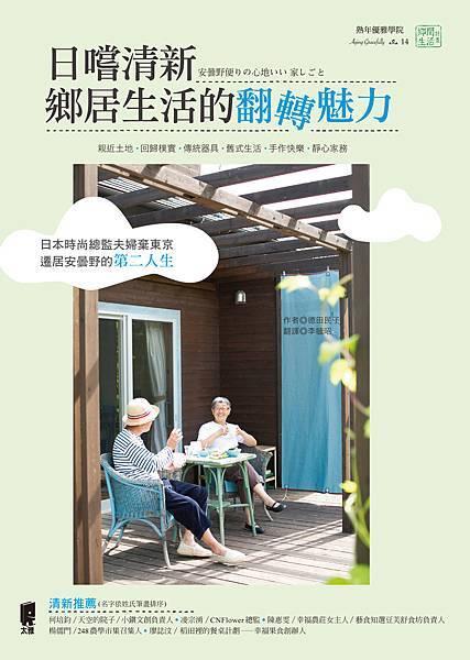 封-日嚐清新 鄉居生活的翻轉魅力