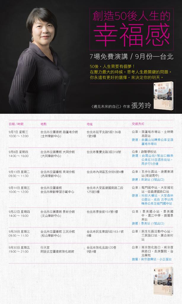 張芳玲九月演講行程表