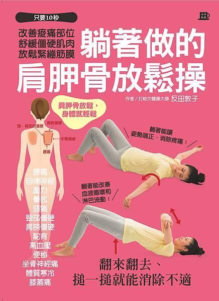 肩胛骨放鬆操封面