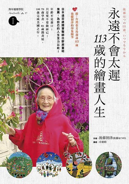 封-永遠不會太遲,113歲的繪畫人生