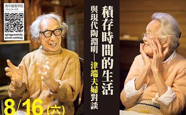 台北新書發表會