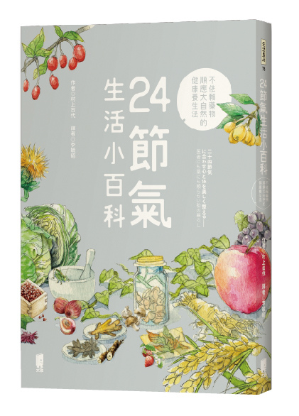 24節氣3Dcover-03-01
