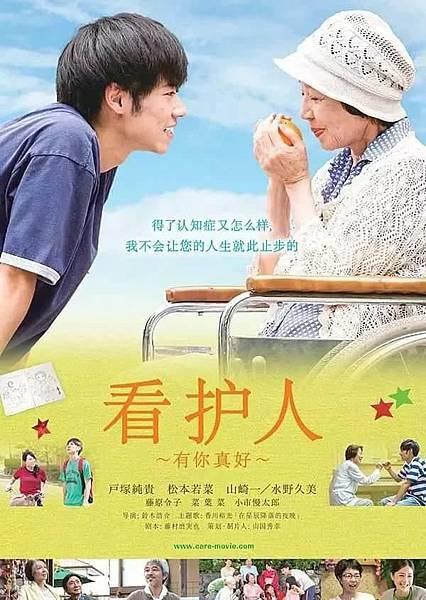 葵照護電影海報
