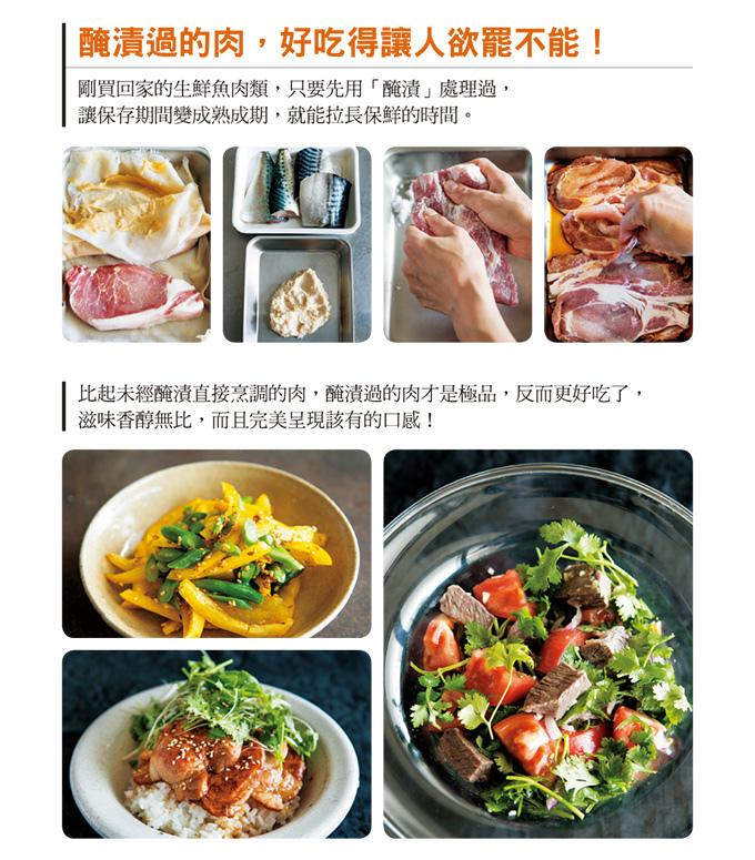 肉類醃漬料理-電子報_03.jpg