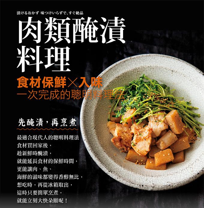 肉類醃漬料理-電子報_01.jpg