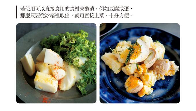 肉類醃漬料理-電子報_05.jpg