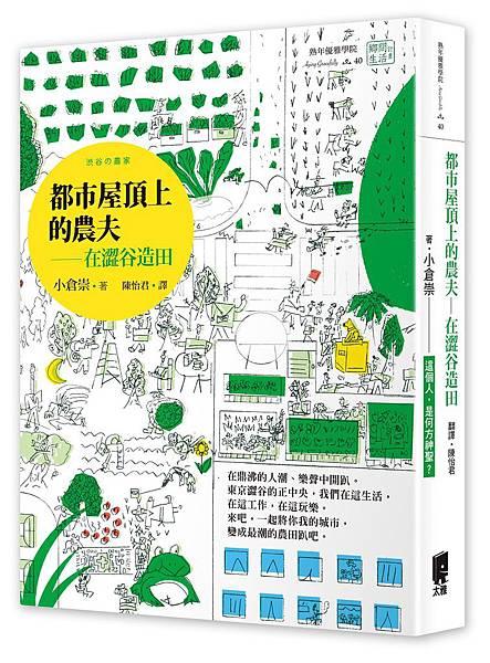 都市屋頂上的農夫在澀谷造田-立體書封.jpg