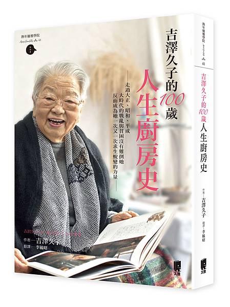 吉澤久子的100歲人生廚房史-立體書封.jpg