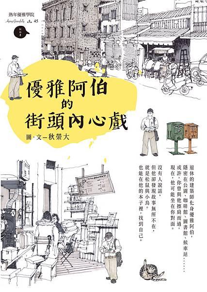 優雅阿伯的街頭內心戲-封面2 (1).jpg