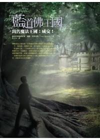 藍道佛王國:出售魔法王國-成交!.jpg