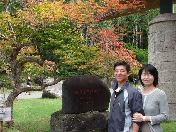 中禅寺金谷ホテル (天皇天后曾到訪過, 故立碑紀念)