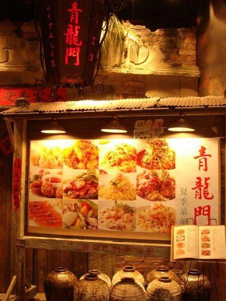 Venus fort裡的台灣小吃