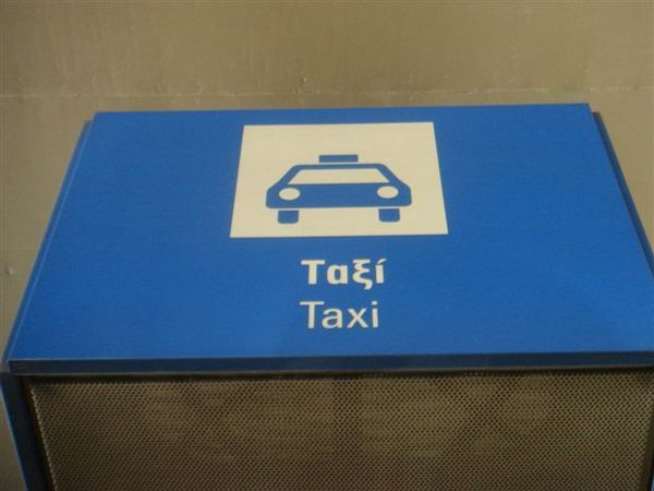 雅典機場的計程車招呼站.JPG