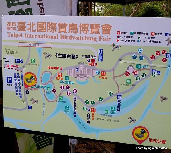 台北國際賞鳥博覽會