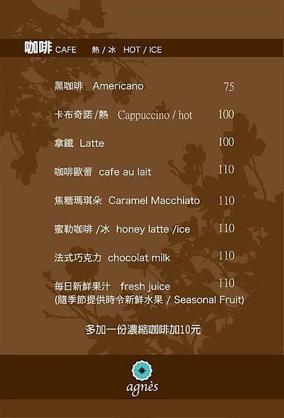 咖啡菜單(內用).jpg