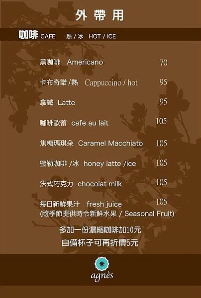 咖啡菜單(外帶).jpg