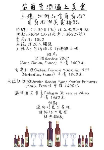 品酒課2.jpg