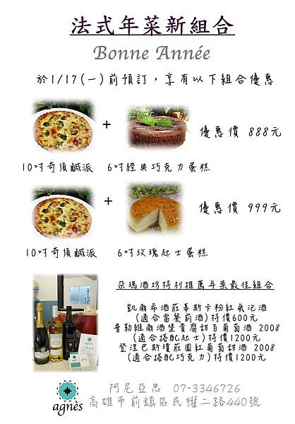 法式年菜組合2.jpg
