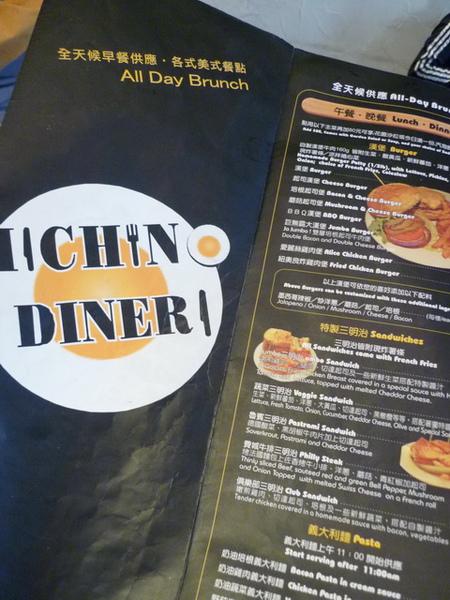 Michino Diner