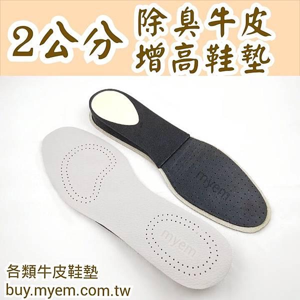 牛皮鞋墊 羊皮鞋墊 真皮鞋墊 皮革鞋墊 除臭鞋墊