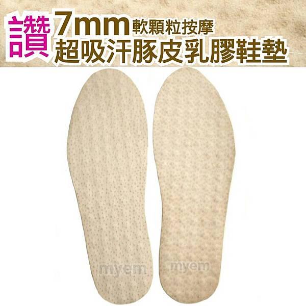 推薦 7mm 柔軟顆粒按摩 超吸汗豚皮乳膠鞋墊 防腳臭 吸汗快速 腳底超乾爽 微型顆粒輕輕按摩腳底 台灣製造彈力乳膠氣墊鞋材