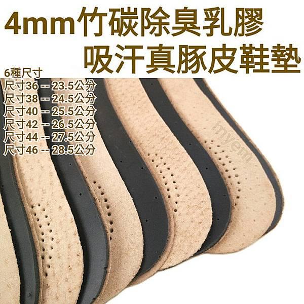 推薦 4MM 竹炭除臭乳膠 吸汗真皮豚皮鞋墊 (除臭碳+彈性乳膠+真皮革) 前掌 後跟 沖孔透氣 防腳臭鞋墊 彈性 皮革 透氣 鞋材