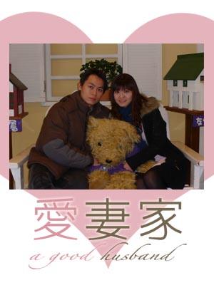 愛的告白06.jpg