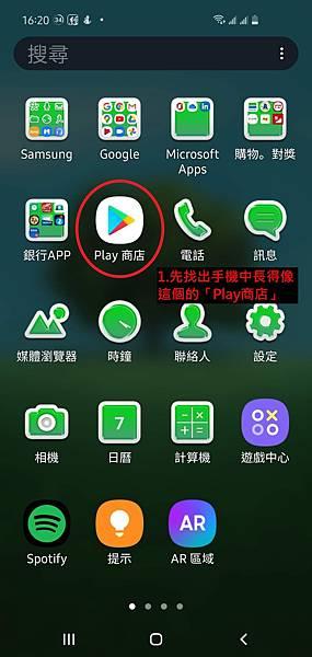 Screenshot_20200707-162048_One UI Home.jpg