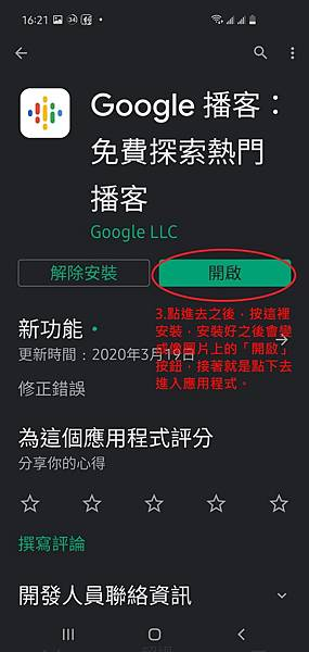 Screenshot_20200707-162118_Google Play Store.jpg