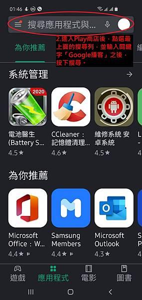 Screenshot_20200708-014622_Google Play Store.jpg