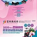 2020農機展_邀請卡_18x26cm-01.jpg